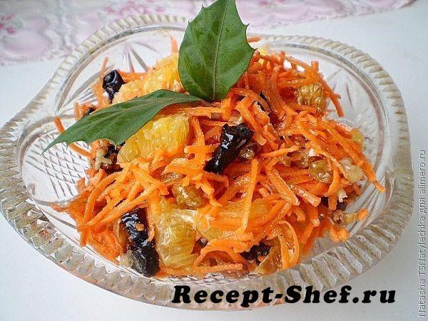 """Салат с апельсином, морковью и черносливом """"Витаминный"""""""
