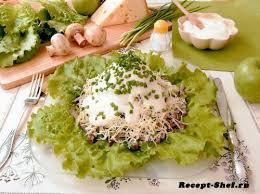 Салат слоеный из шампиньонов