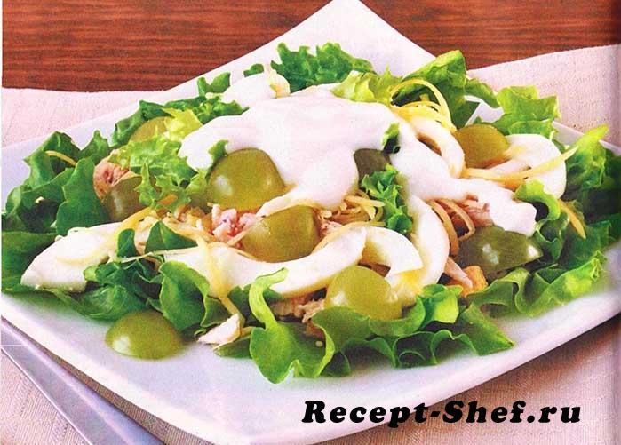 Легкий салат с курицей и виноградом