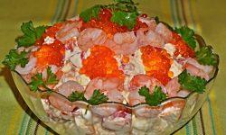 салат жемчужина моря с креветками и икрой